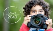 Студия 2040 - это креативная студия по производству фото и видео проду